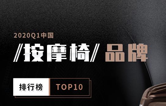 艾媒金榜 《2020Q1中国十大按摩椅品牌排行榜单》公布!母亲节,给妈妈买个按摩椅吧?