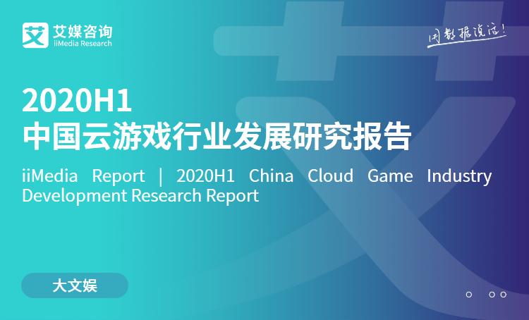 艾媒咨询|2020H1中国云游戏行业发展研究报告