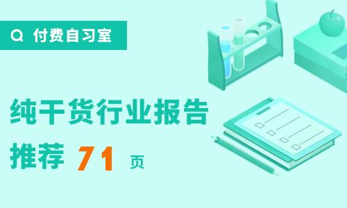 """2021年用户规模将超500万人——71页行业报告深度解读付费自习室的""""生意经"""""""