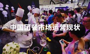 饿了么、美团联手餐企推团餐安心送!2019中国团餐市场运营现状如何?