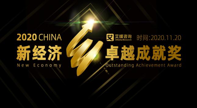 """重磅!""""2020中国新经济卓越成就奖""""获奖名单隆重揭晓"""
