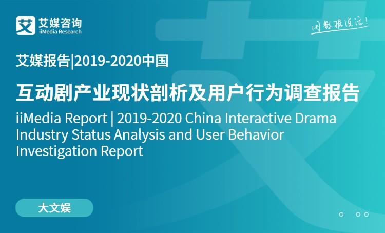 艾媒报告|2019-2020中国互动剧产业现状剖析及用户行为调查报告