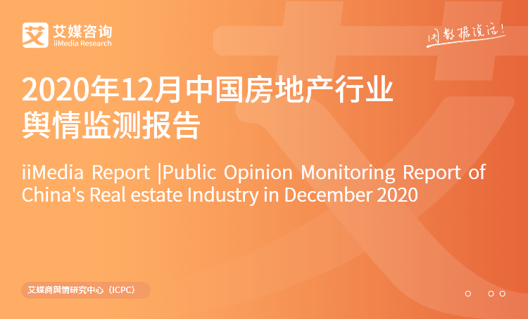 艾媒舆情|2020年12月中国房地产大发一分彩舆情监测报告