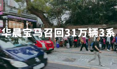 继大众、奔驰后,华晨宝马扩大召回超31万辆3系车:存泄油风险!