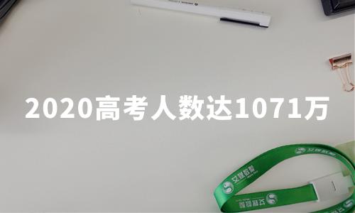 2020高考人数达1071万! 中国高考考生竞争压力数据分析