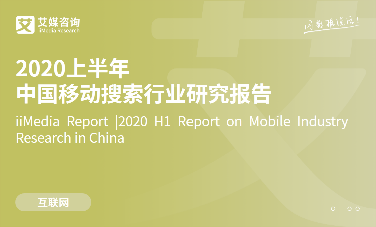 艾媒咨询|2020上半年中国移动搜索行业研究报告