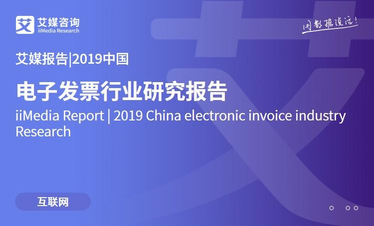 艾媒报告|2019中国电子发票行业研究报告