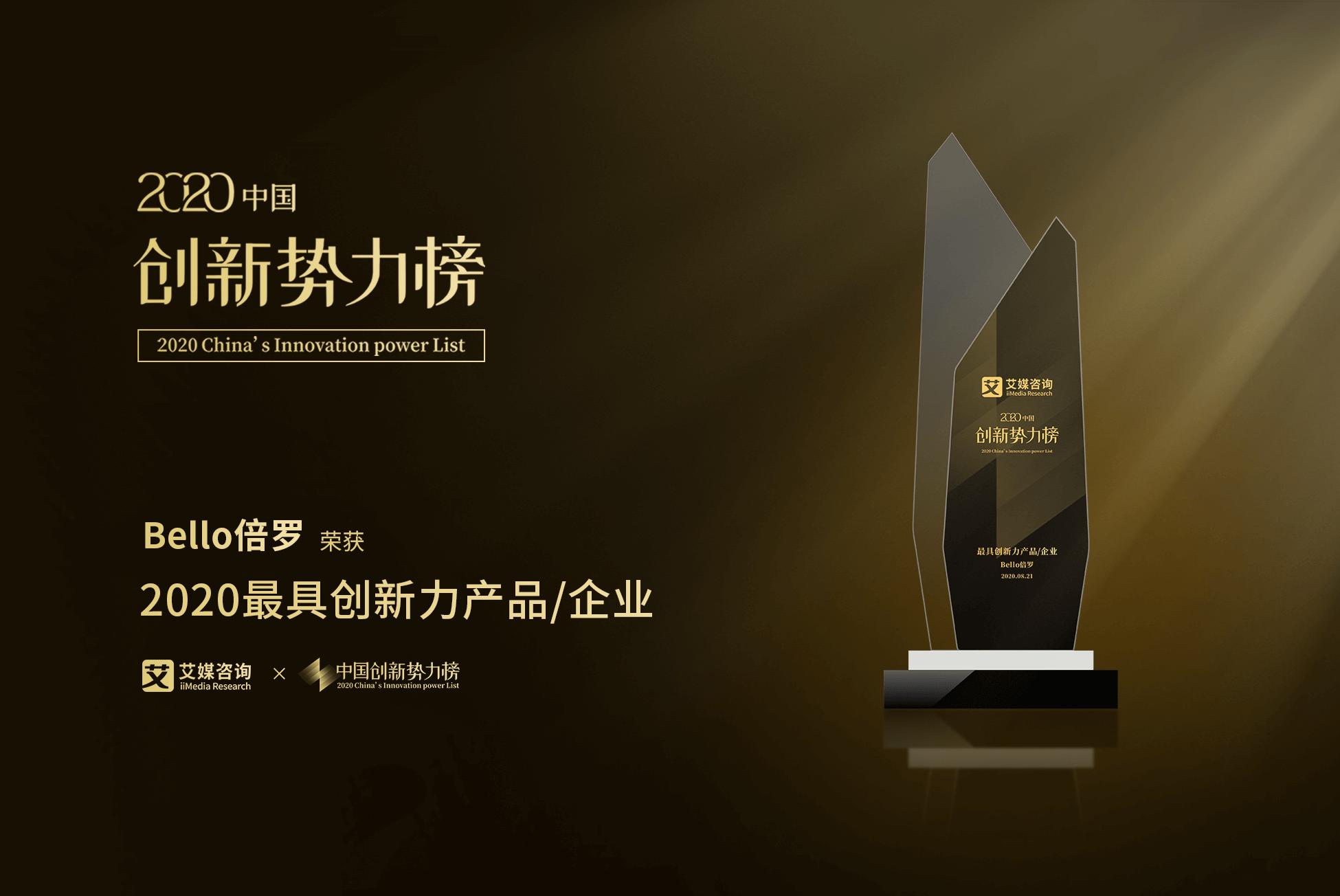 "Bello倍罗荣获2020中国创新势力榜""最具创新力产品/企业""大奖"