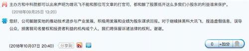 科大讯飞:对损害公司名誉权的机构或个人 将诉诸法律