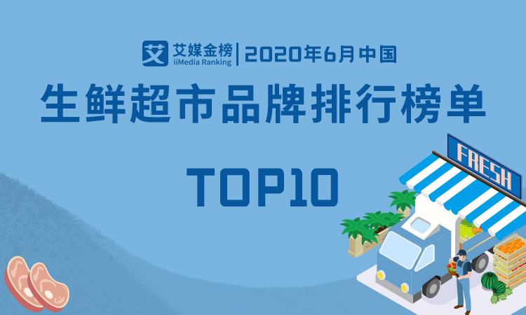 艾媒金榜|《2020年6月中国生鲜超市加盟品牌排行榜单TOP10》公布:广东品牌占一半