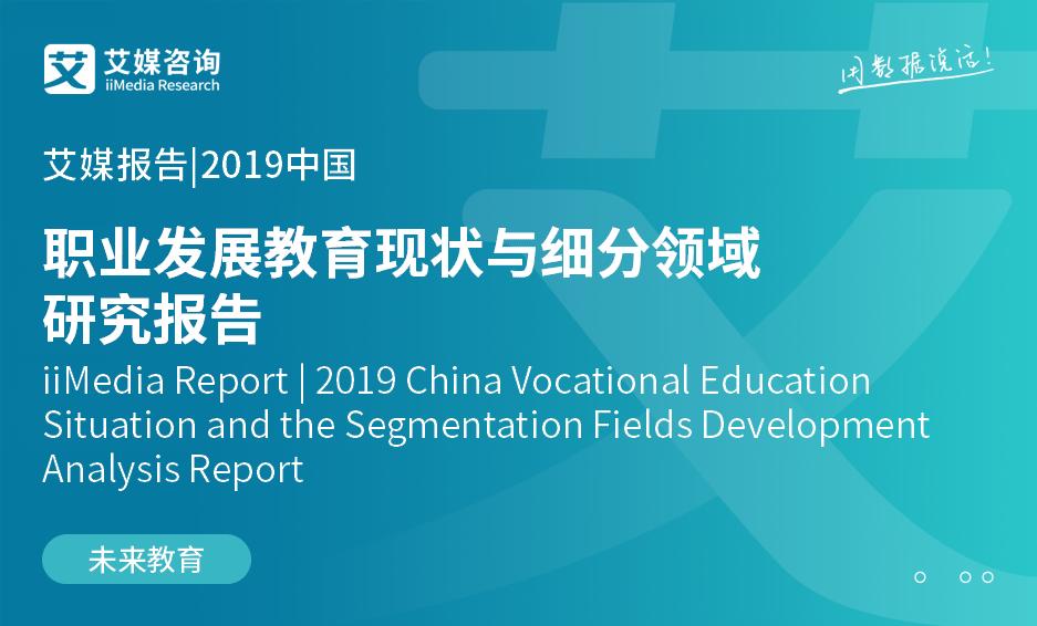 艾媒报告 |2019中国职业发展教育现状与细分领域研究报告