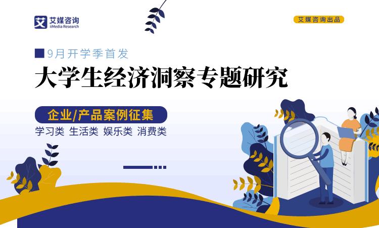 """2019开学季来临 艾媒""""大学生经济洞察""""专题研究案例征集启动啦"""
