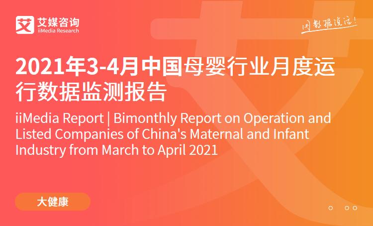 艾媒咨询|2021年3-4月中国母婴行业月度运行数据监测报告