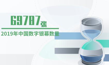 电影行业数据分析:2019年中国数字银幕数量为69787张