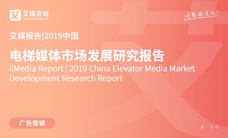 艾媒报告|2019中国电梯媒体市场发展研究报告