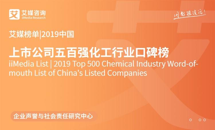 艾媒榜单 |2019中国上市公司五百强化工行业口碑榜