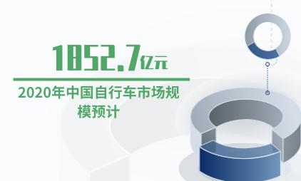 单车行业数据分析: 2020年中国自行车市场规模预计达1852.7亿元