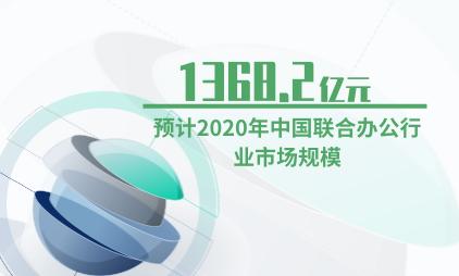 联合办公行业数据分析:预计2020年中国联合办公行业市场规模为1368.2亿元