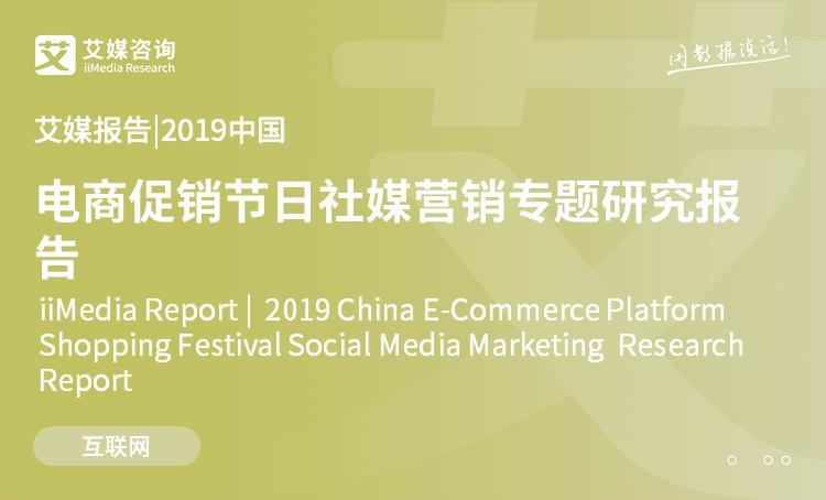 艾媒报告|2019中国电商促销节日社媒营销专题研究报告