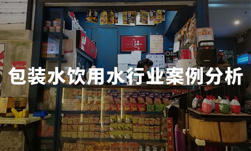 2020中国包装饮用水行业案例分析:农夫山泉