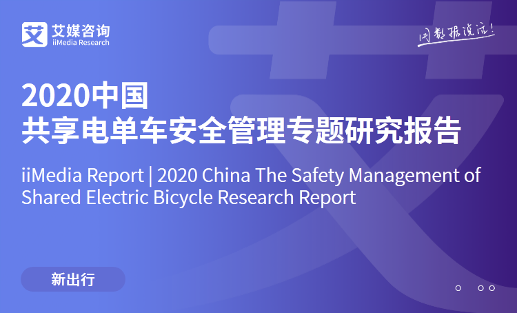 艾媒咨询|2020中国共享电单车安全管理专题研究报告