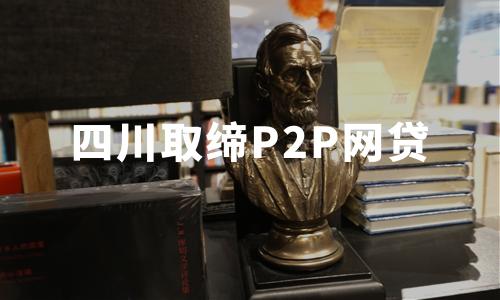 """第五个""""一刀切""""省份! 四川发文取缔全部不合规P2P机构"""