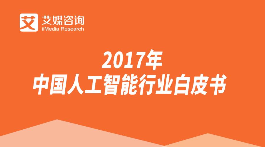 艾媒报告丨2017年中国人工智能行业白皮书