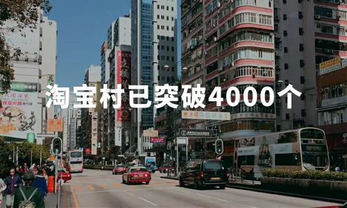 淘宝村已突破4000个,中国农村电商行业发展前景与趋势分析