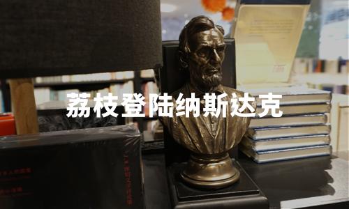 """""""中国在线音频第一股""""荔枝成功上市纳斯达克 发行价每股11美元"""