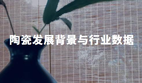 2019-2020年中国陶瓷发展背景、行业数据及上市企业分析