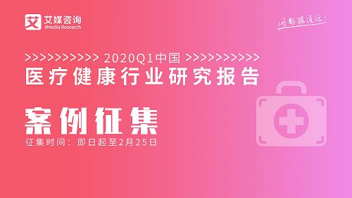 《2020Q1中国医疗健康行业研究报告》优秀案例征集正式启动