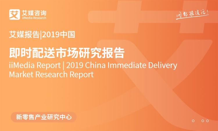 艾媒报告 |2019中国即时配送市场研究报告