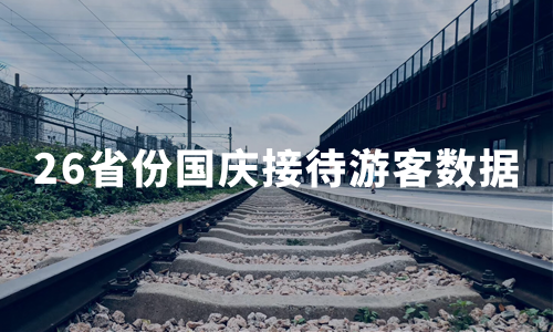 26省份国庆接待游客数据:河南首破7000万大关,江西等五省逾5000万人次