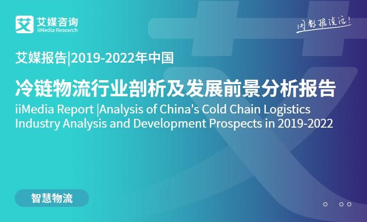 艾媒报告|2019-2022年中国冷链物流行业剖析及发展前景分析报告
