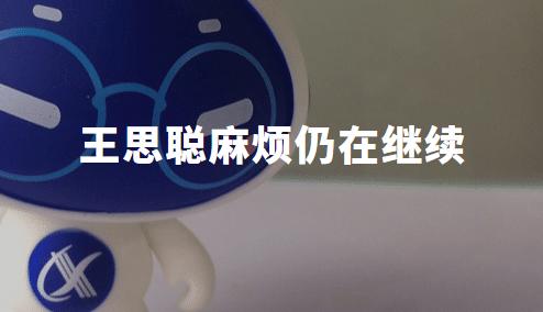 王思聪的麻烦仍在继续:名下熊猫互娱被判向腾讯支付360万元,直播行业怎样才能良性发展?