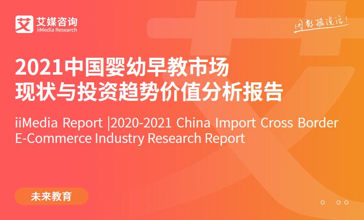 艾媒咨询|2021中国婴幼早教市场现状与投资趋势价值分析报告