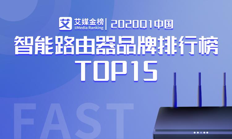 艾媒金榜|《2020Q1中国智能路由器品牌排行榜TOP15》公布,深圳品牌备受青睐