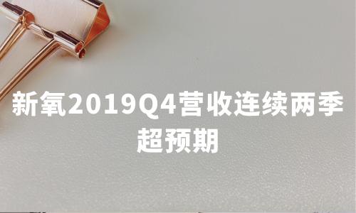 财报解读 | 新氧2019Q4营收连续两季超预期 继续打造高质量内容生态