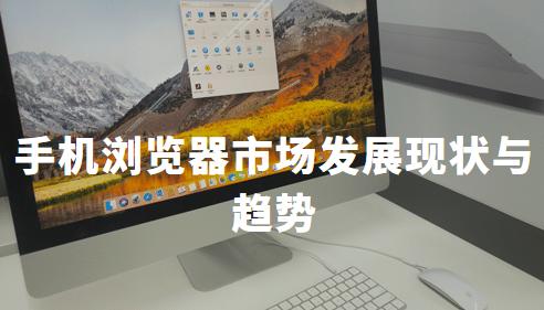 2019-2020年中国第三方手机浏览器市场发展现状与趋势分析
