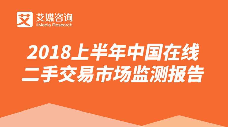 艾媒报告 | 2018上半年中国在线二手交易市场监测报告