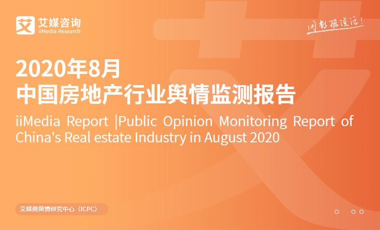 艾媒舆情|2020年8月中国房地产行业舆情监测报告
