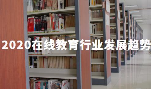 2019-2020年中国在线教育行业发展现状与趋势分析