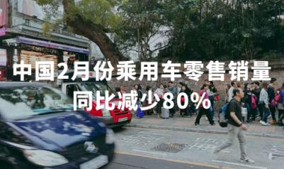 疫情冲击下的汽车行业:中国2月份乘用车零售销量同比减少80%