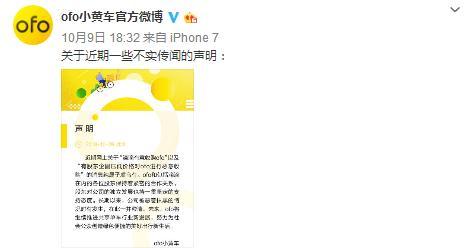 网传滴滴有意20亿收购ofo  官方澄清:纯属子虚乌有,双方保持紧密合作
