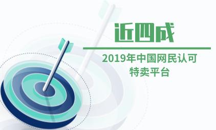 电商行业数据分析:2019年近四成中国网民认可特卖平台