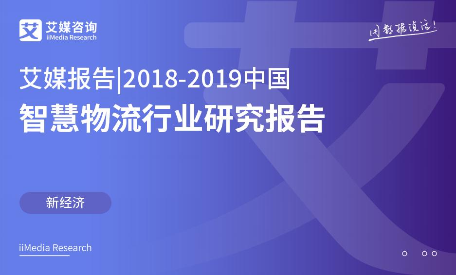 艾媒报告|2018-2019中国智慧物流行业研究报告