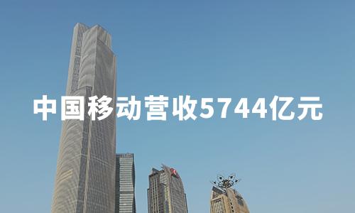 中国移动财报:前三季度营收5744亿元,手机上网流量同比增长35.0%