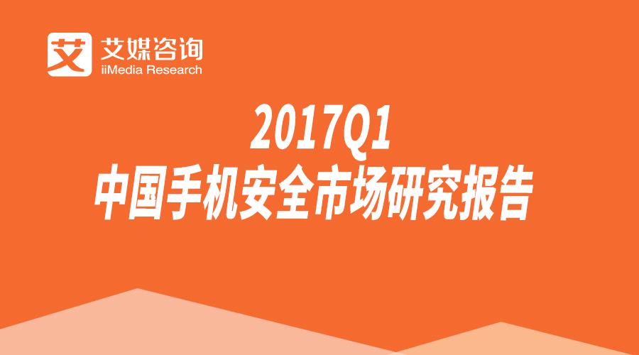 艾媒报告丨中国手机安全市场研究报告