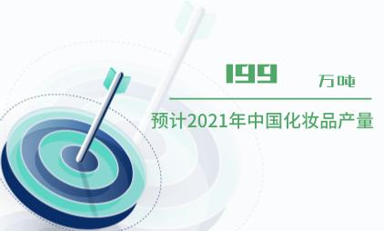 化妆品行业数据分析:预计2021年中国化妆品产量将达199万吨
