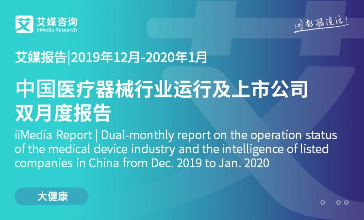 艾媒报告|2019年12月-2020年1月中国医疗器械行业运行及上市公司双月度报告